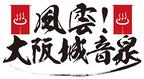 『風雲!大阪城音泉』に岡崎体育、キュウソ、フォーリミが集結