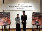 世田谷パブリックシアター20周年、野村萬斎「現代演劇を刷新」