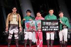 『進撃の巨人』と東京スカイツリー(R)コラボイベント開幕!ダチョウ倶楽部、アルピーが体感