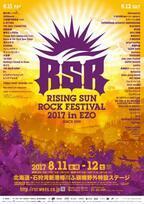 F-BLOOD、斉藤和義など出演決定!ライジングサン第3弾発表!