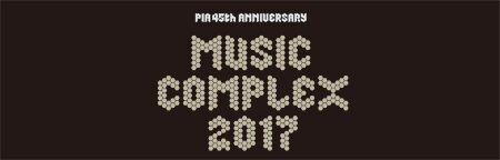 「PIA 45th ANNIVERSARY MUSIC COMPLEX 2017」