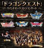 ドラクエコンサート、大晦日に開催決定!