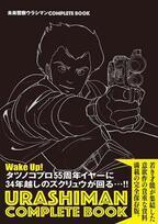 80年代傑作アニメの集大成本が34年の刻を経て発刊