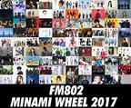 関西音楽シーンの秋の名物イベント『FM802 MINAMI WHEEL』今年も開催!