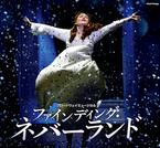 『ピーターパン』誕生秘話に基づいたミュージカルが日本初上演