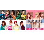 「KMF2017」にPINK CRES.、アプガ、チャオベッラチンクエッティ出演決定