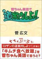 高学歴芸人ロザン「菅ちゃん英語」が一冊の本に