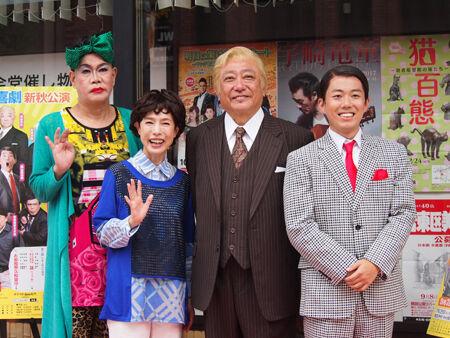 左から、梅垣義明、久本雅美、渋谷天外、藤山扇治郎