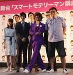 安田顕&福田雄一、モテリーマンが帰ってくる!