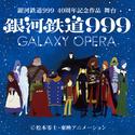 中川晃教らが出演、「銀河鉄道999」舞台化が決定