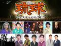 沖縄音楽の祭典「琉球フェスティバル2017」追加出演者発表!