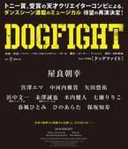 屋良朝幸がミュージカル『ドッグファイト』に込める思い
