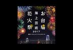「お台場海上芸術花火祭2017」に「Popteen」の人気モデル登場