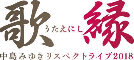 中島みゆきリスペクトライブ2018歌縁