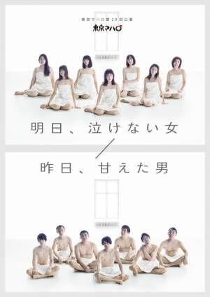 劇団東京マハロ第20回公演『明日、泣けない女/昨日、甘えた男』