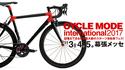 迫力のレースを間近で!日本最大級のスポーツ自転車フェス開催