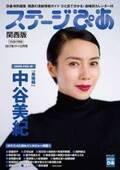 注目公演のインタビュー満載「ステージぴあ関西版」11+12月号発刊!