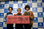 歌謡倶楽部『艶漢』第二幕の上演決定に櫻井圭登「ドキドキです!」