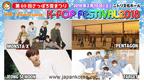 札幌で開催!K-POP FESにMONSTA X、PENTAGONら出演
