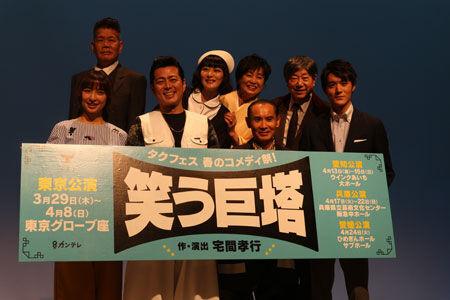 会見より。前列左から、篠田麻里子、宅間孝行、片岡鶴太郎、松本享恭。後列左から、梅垣義明、鳥居みゆき、かとうかず子、石井愃一