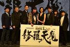 『髑髏城の七人 Season極』会見で古田新太「僕は動かない天魔王を」