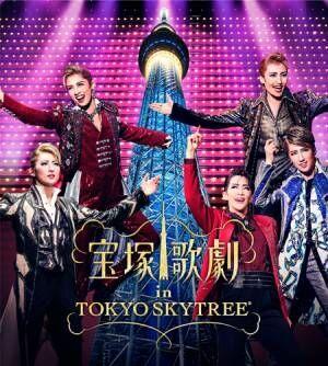 「宝塚歌劇 in TOKYO SKYTREE(R)」 (C)宝塚歌劇団(C)TOKYO-SKYTREE