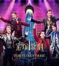 東京スカイツリー(R)と宝塚歌劇のタイアップ企画開催!