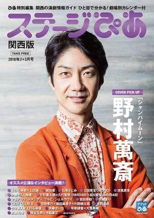 「ステージぴあ関西版」2+3月号