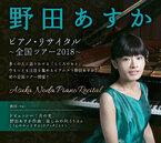 """野田あすか全国ツアーは「希望が放つ""""光""""がテーマ」"""