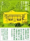 知られざる名建築「聴竹居」、その発見と再生を綴った1冊が発売!