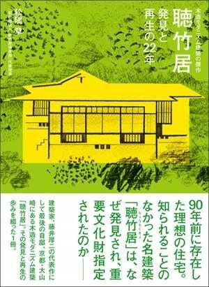 『木造モダニズム建築の傑作聴竹居発見と再生の22年』