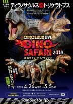 今年のGWも渋谷に恐竜が来襲!「DINO SAFARI」