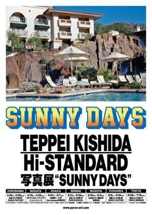 "TEPPEI KISHIDA × Hi-STANDARD 写真展 ""SUNNY DAYS"""