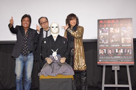 (画像左から)松崎しげる、大野雄二、ダイアモンド☆ユカイ
