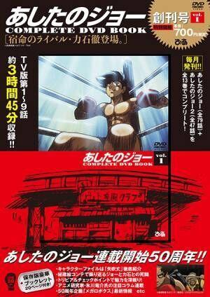 『あしたのジョー COMPLETE DVD BOOK 創刊号vol.1』