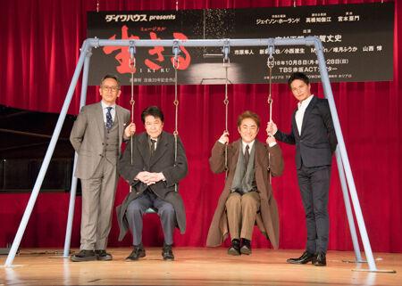 ミュージカル「生きる」製作発表より 撮影:川野結李歌