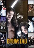 和太鼓エンターテイメント集団「DRUM TAO」最新作が7月に開催決定!