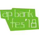 Bank BandとMr.Childrenが出演!ap bank fes' 18開催決定!