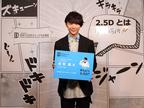 新2.5Dアンバサダー・須賀健太「初代の想い、引き継ぎたい」