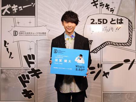 2018年度の2.5Dアンバサダーに決定した須賀健太撮影:中川實穗