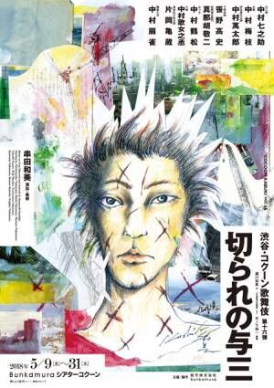 渋谷・コクーン歌舞伎 第十六弾「切られの与三」より