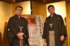 松本幸四郎「第2の故郷」博多で父・白鸚と襲名興行