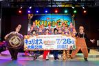 『キュリオス』大阪公演に向けて篠原涼子がエール!