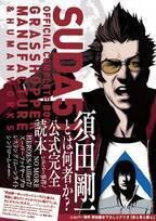 ゲーム業界の鬼才、須田剛一公式完全読本が6/30(土)発売!