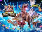 「世界一受けたい授業 THE LIVE」のスペシャルアンコールで、恐竜が目の前に!
