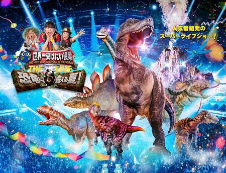 「世界一受けたい授業 THE LIVE 恐竜に会える夏!」
