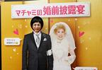 久本雅美、還暦記念の妄想劇『マチャミの婚前披露宴』開催!