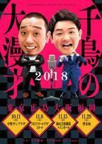 千鳥単独ライブ『千鳥の大漫才2018』4都市で開催