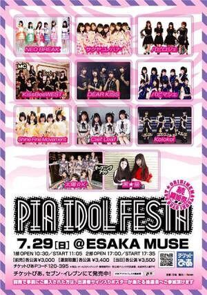 ESAKA MUSEで『ぴあアイドルフェスタ~続・織姫祭~』開催!!