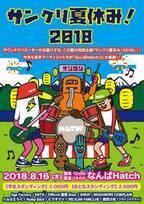 『サンクリ夏休み!2018』にOfficial髭男dismが出演決定
